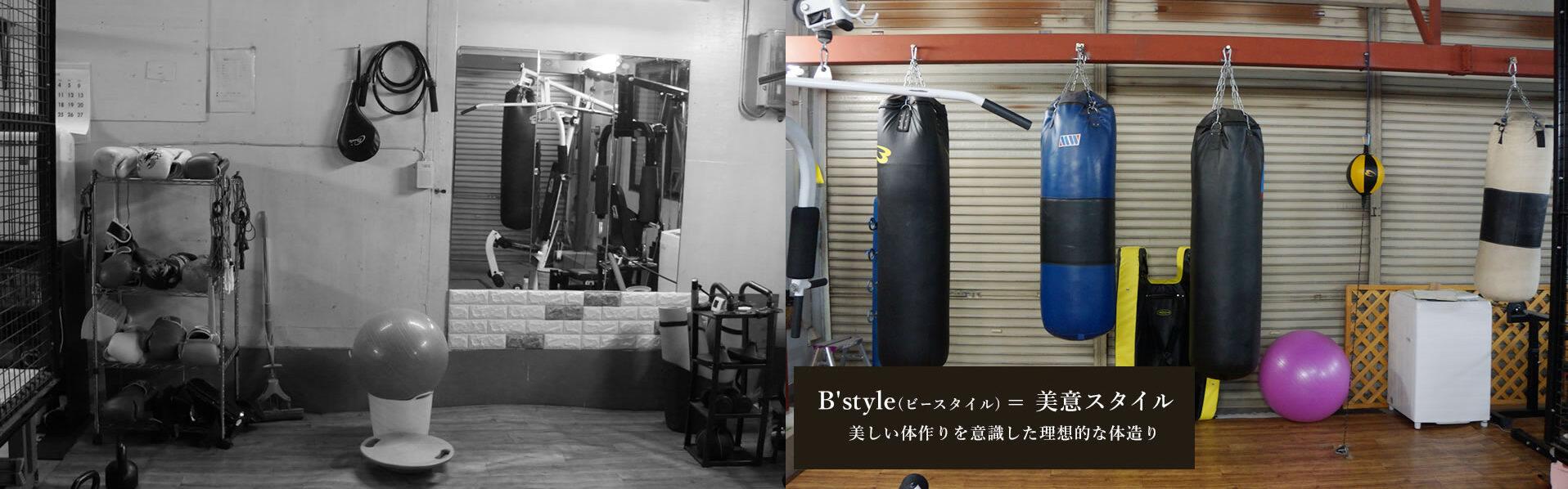 B'style(ビースタイル) = 美意スタイル美しい体作りを意識した理想的な体造り